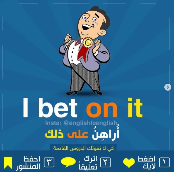 جمل انجليزية شائعة English Pronunciation Learning Learn English English Phrases