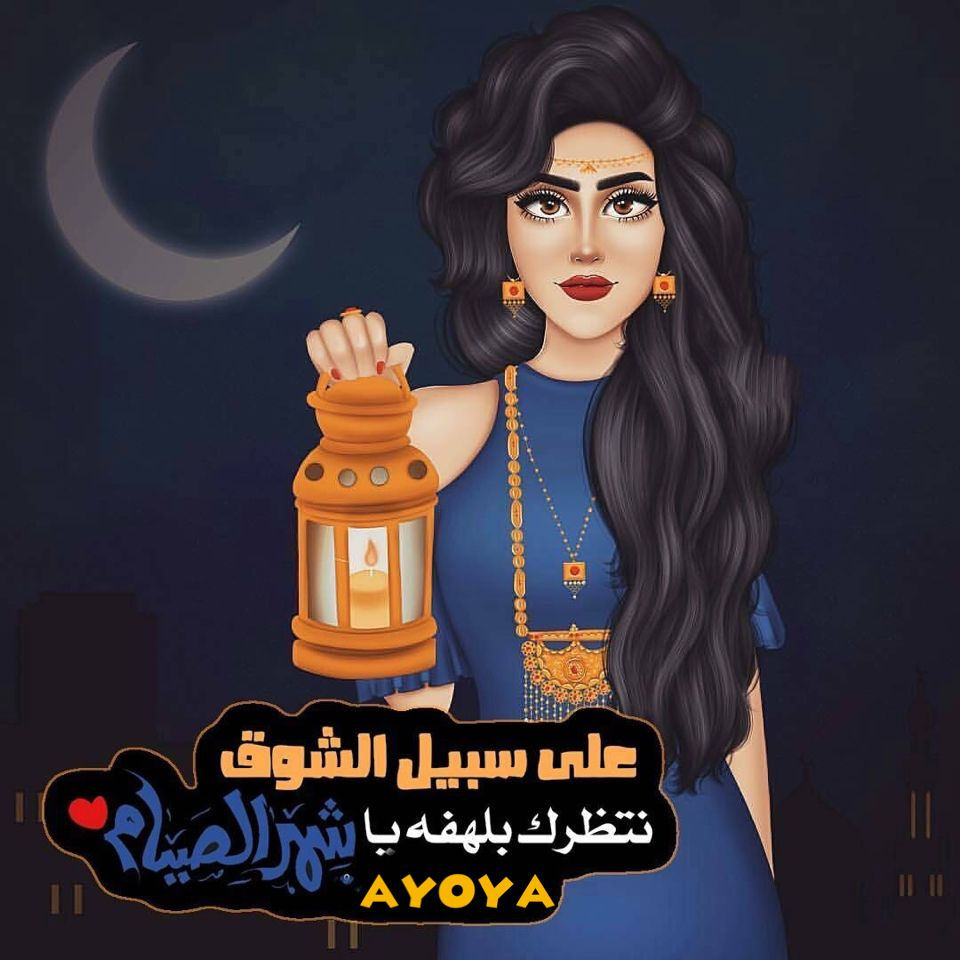 Pin By بنت محمد On رمضان Pop Art Girl Cute Baby Wallpaper Art Girl