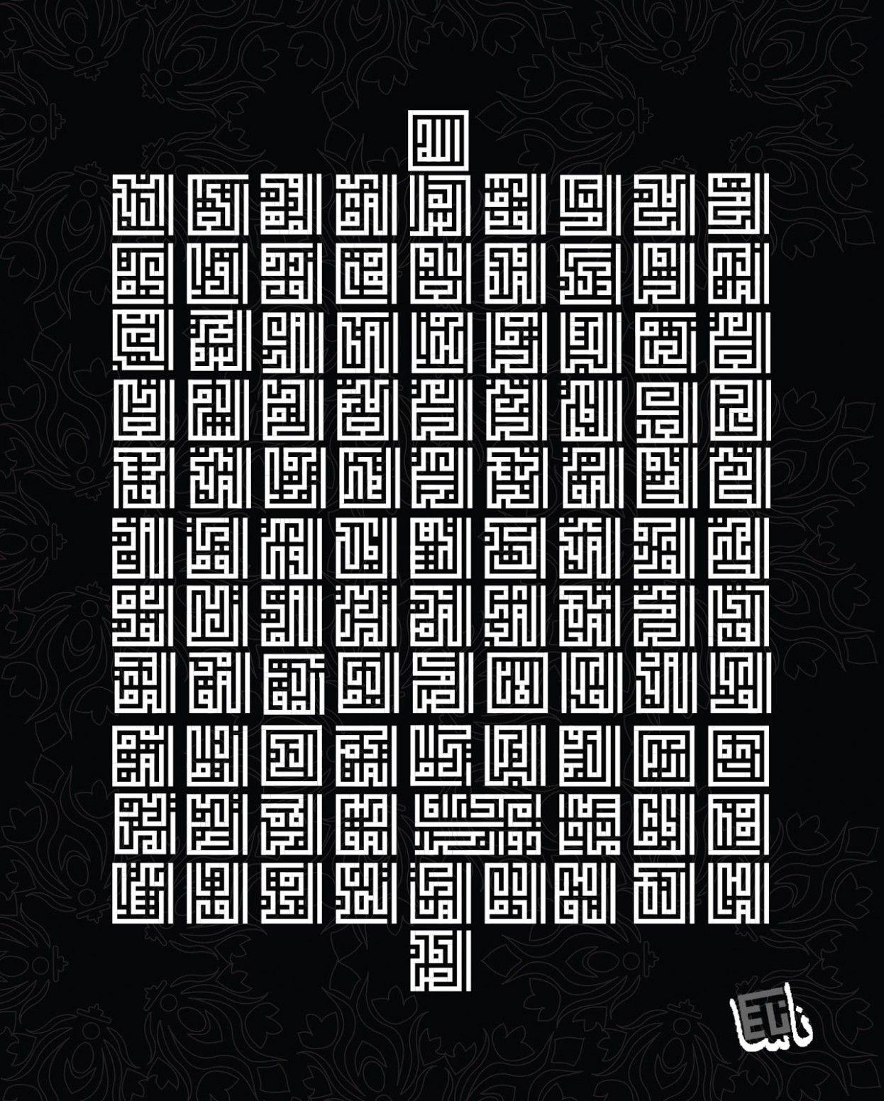 Image Result For Download Asmaul Husna Kaligrafi Kufi Vector Kaligrafi Perlengkapan Seni Seni Kaligrafi Arab
