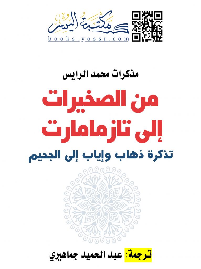 Pin By Mohamed Nassiri On Ebooks In 2021 Pdf Books Books Ebooks