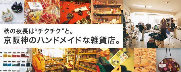 """秋の夜長は""""チクチク""""と。京阪神のハンドメイドな雑貨店。"""