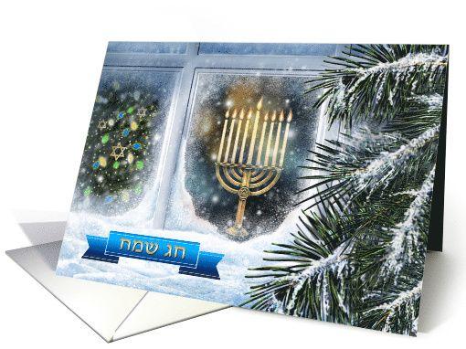 Happy hanukkah in hebrew card with a snow window scene card cards elegant festive design hanukkah greeting card in hebrew with a snow window scene and menorah at greetingcarduniverse m4hsunfo