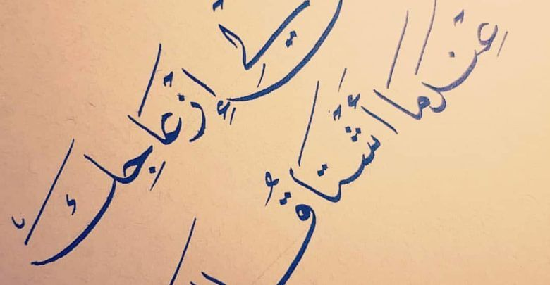 10 حالات واتس اب قصيرة عن الحب والرومانسية Calligraphy Arabic Calligraphy