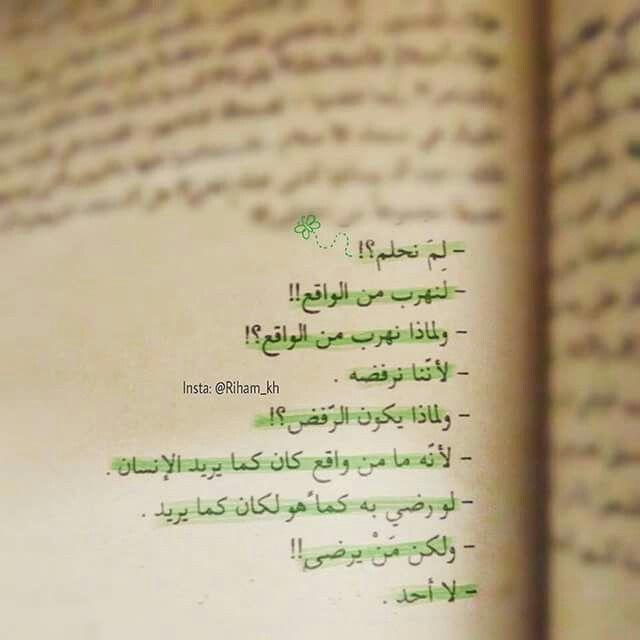 رواية يا صاحبي السجن ايمن العتوم Quotes From Novels Cool Words Some Words