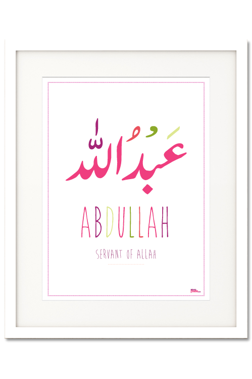 Abdullah Arabic Name Frame Arabic Name Frames Name Frame Arabic Baby Boy Names Arabic Names