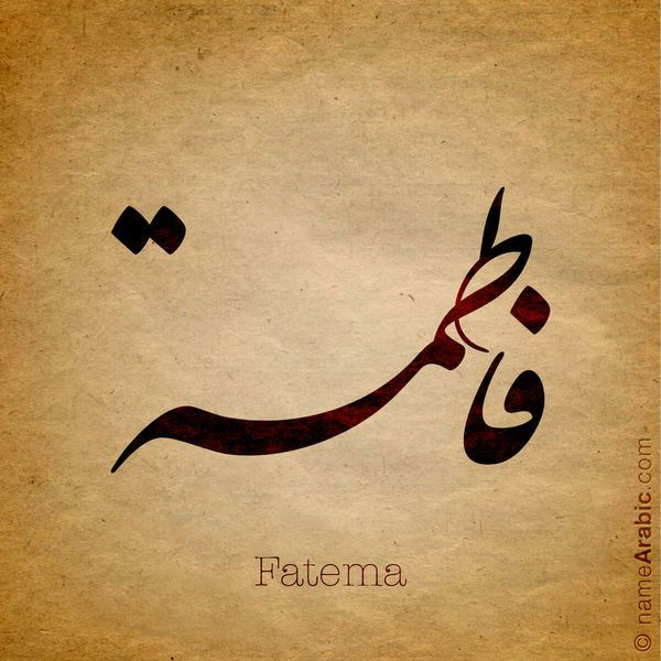 Arabic Calligraphy design for «Fatima - فاطمة» Name meaning: The