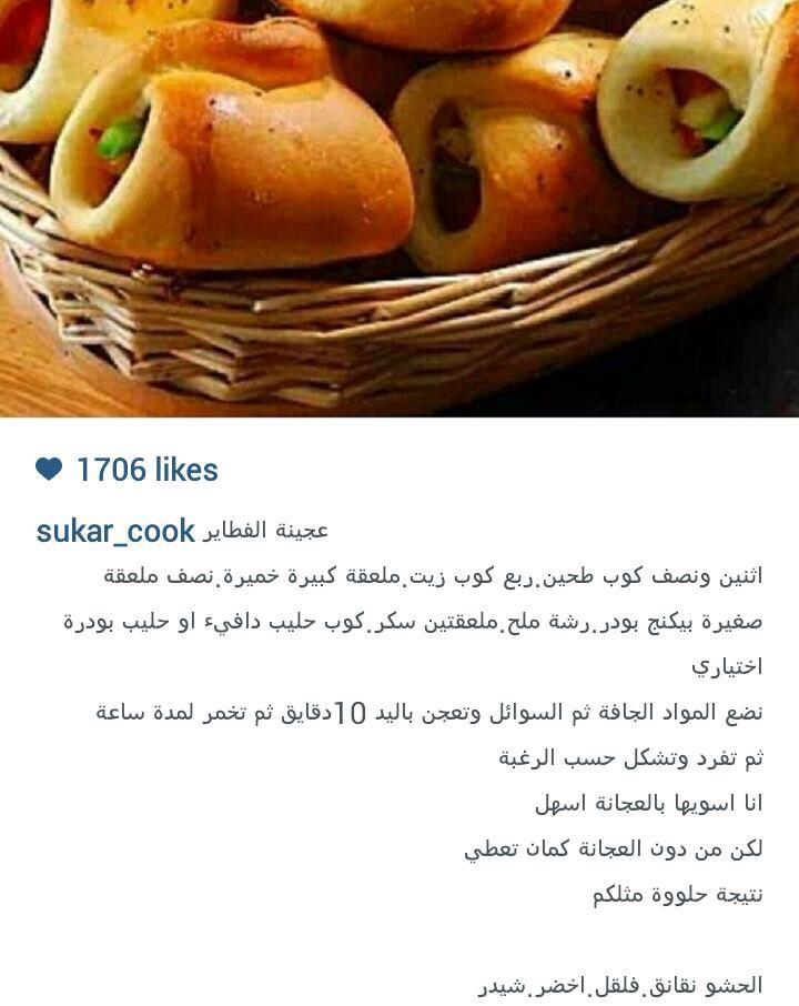 عجينه فطاير Cooking Arabic Food Food
