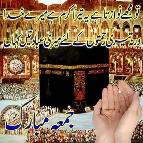 Jumma Mubarak 01 10 P M 16 11 18 Jumma Mubarak Quotes Ramadan Day Jumma Mubarak