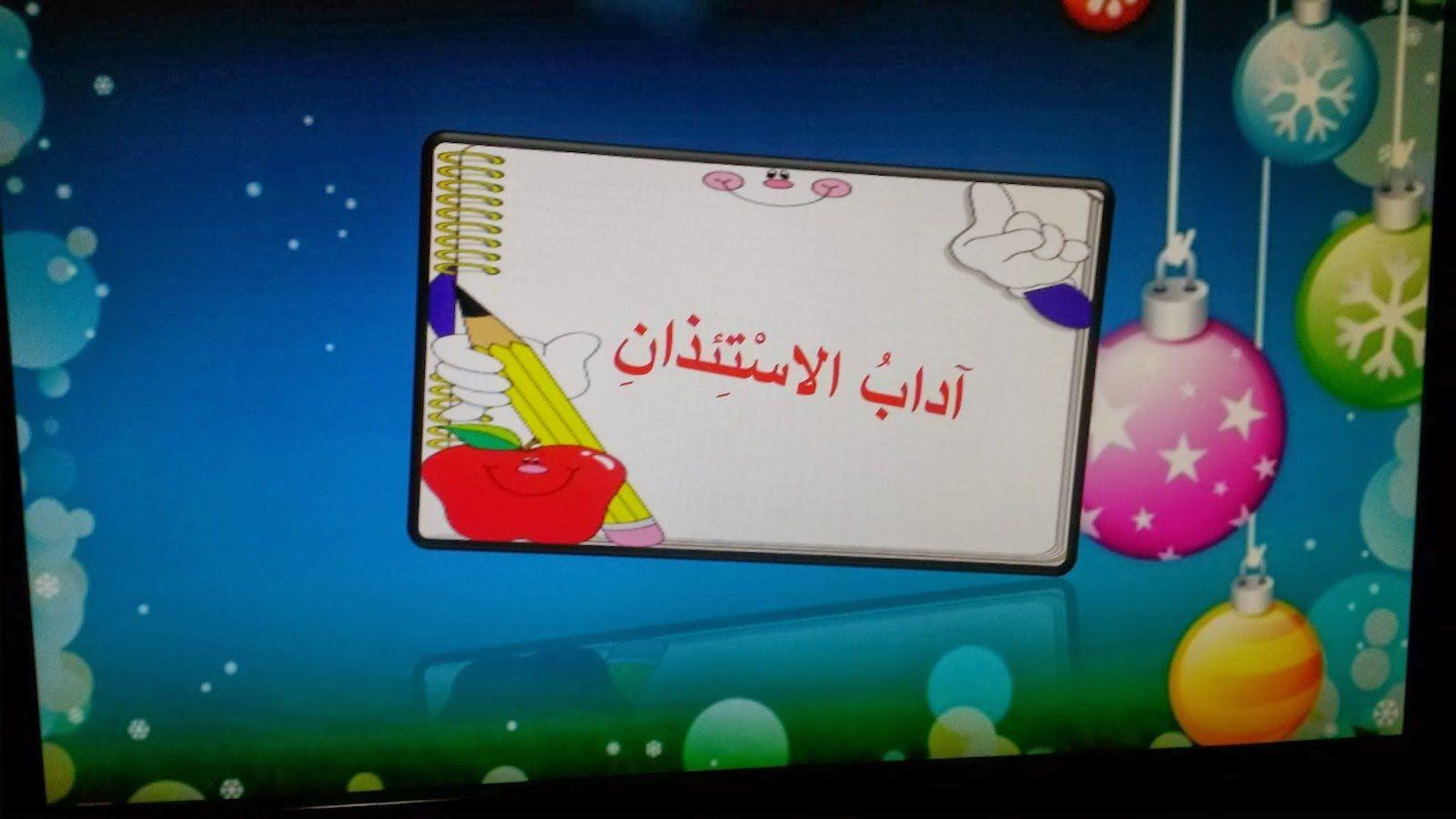 درس اداب الاستئذان مادة لغتي للصف الثاني الابتدائي الفصل الثاني المنهج السعودي Youtube Lesson