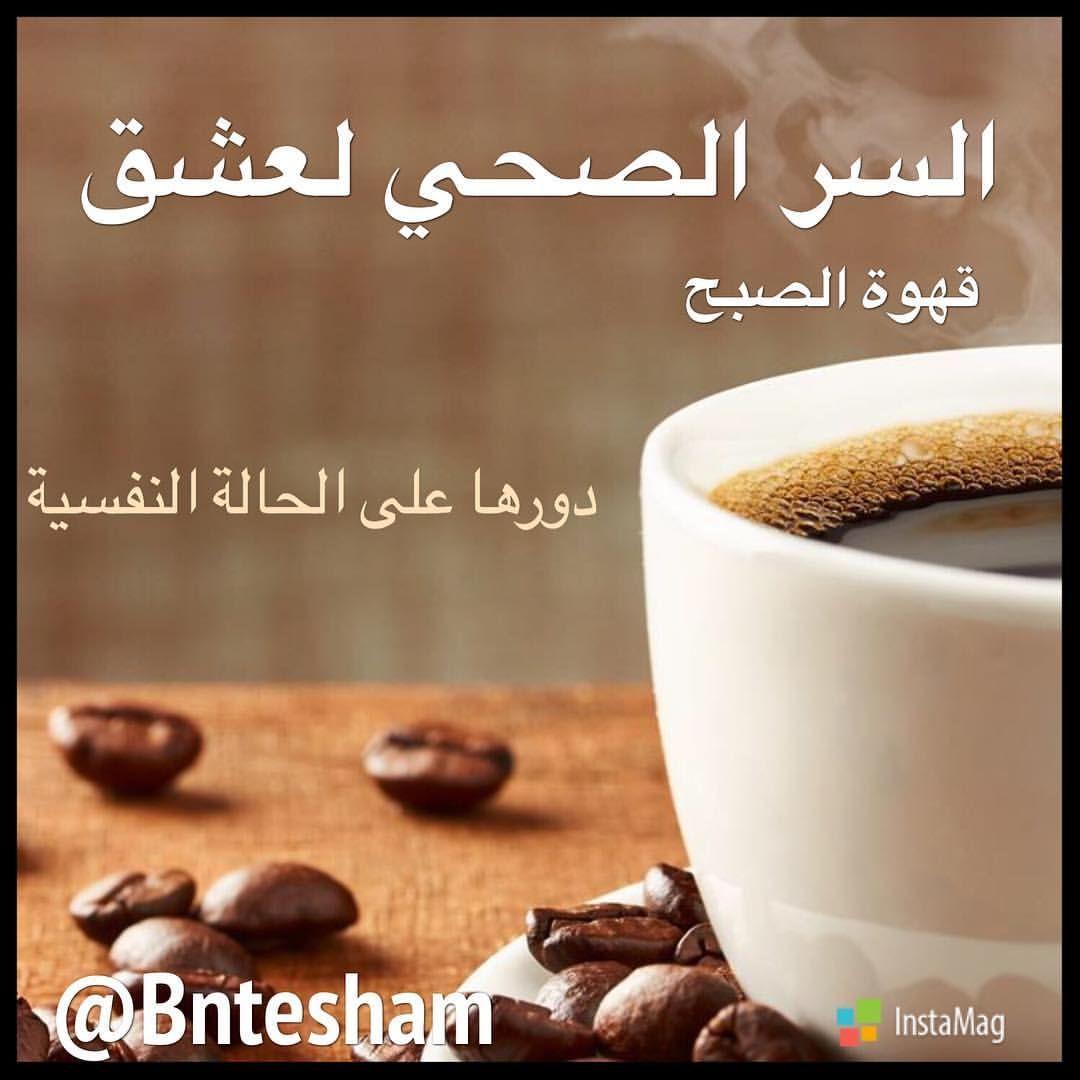 فوائد قهوة الصباح على الحالة النفسية Food Coffee Lover Tableware