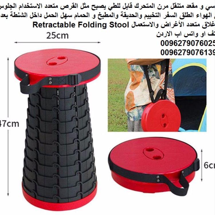 كرسي و مقعد متنقل مرن المتحرك قابل للطي يصبح مثل القرص متعدد الاستخدام الجلوس في الهواء الطلق السفر Folding Stool Stool Trash Can