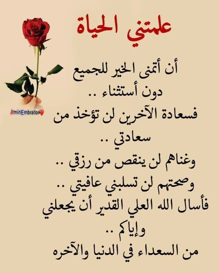 Pin By The Noble Quran On I Love Allah Quran Islam The Prophet Miracles Hadith Heaven Prophets Faith Prayer Dua حكم وعبر احاديث الله اسلام قرآن دعاء Poetry Quotes Quotes Poetry
