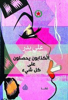 رواية الكذابون يحصلون علي كل شيء علي بدر Http Ift Tt 2yinkzn Movie Posters Novels Art