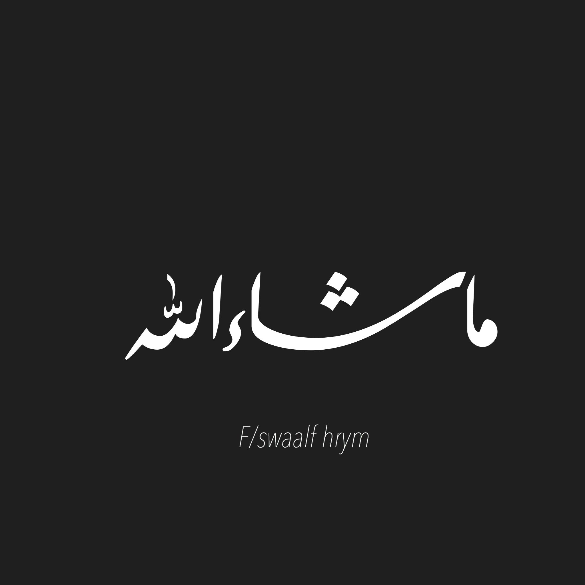 Pin By صور معبرة On خطوط Calligraphy Arabic Calligraphy Arabic