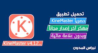 تحميل برنامج كين ماستر آخر إصدار مجانا، تنزيل تطبيق Kinemaster pro v4.12  MOD Unlocked خالي من الاعلانات وبدون علامة مائية، حمل الان تطبيق محرر  الفيديو كين ماستر…, 2020