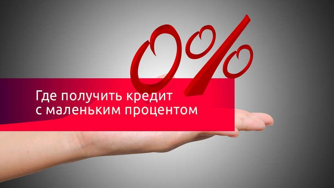 кредит в банке без постоянной регистрации