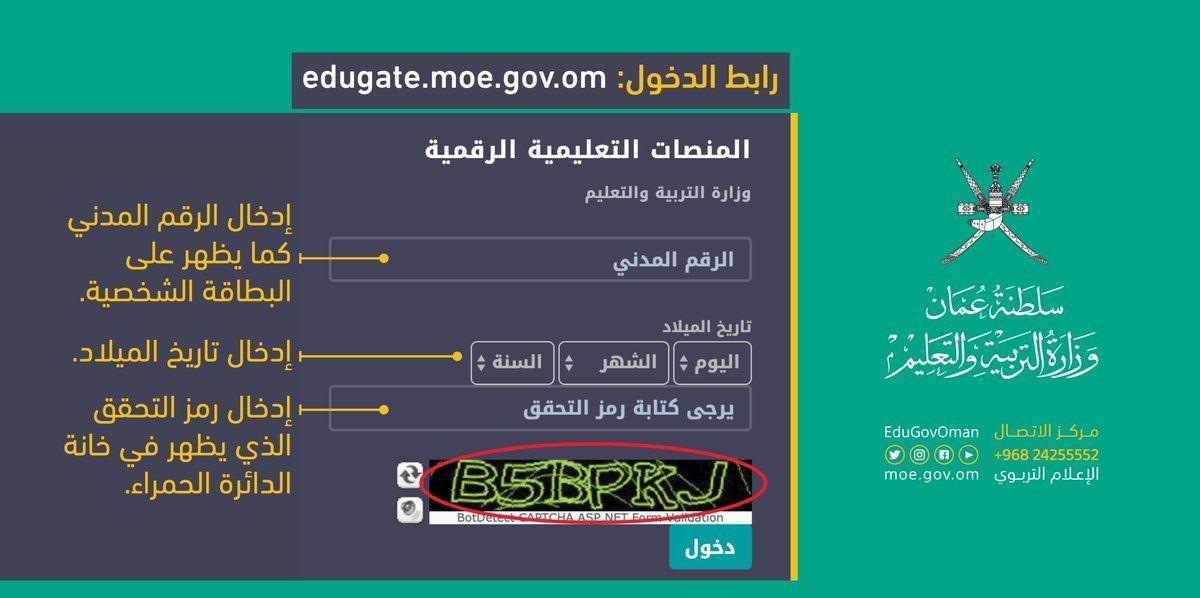 Oman تسجيل دخول المنصة التعليمية منظرة 1 4 سلطنة ع مان Edugate Moe Gov Om بوابة منصة Classroom Google 5 12 التعليم عن بعد Weather Screenshot Weather