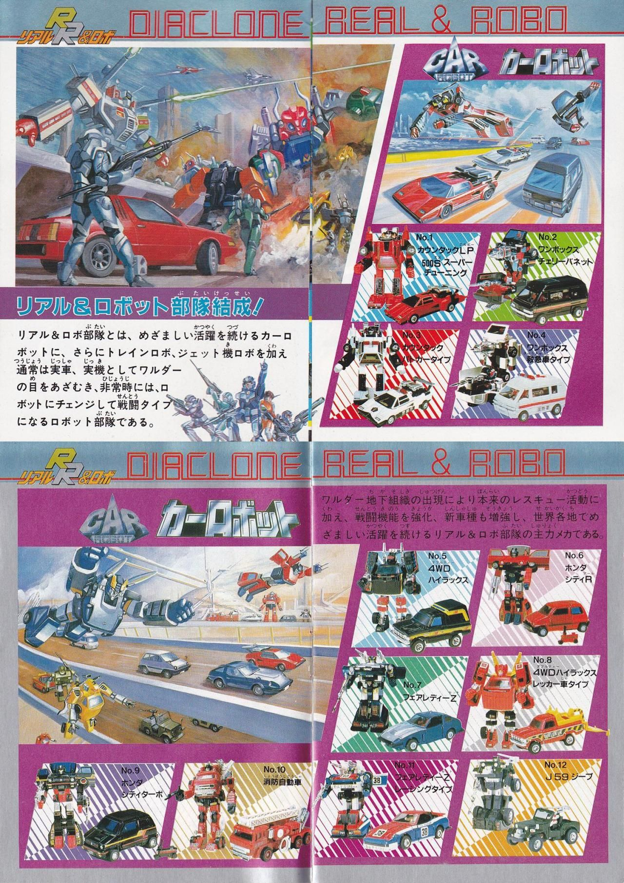 Pre Transformers In Micronauts Microman Full Version E Special Edition Kindle Mangas Page 2 Transformers Art Japanese Toys Transformers