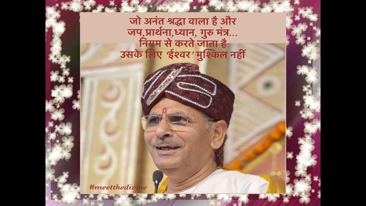 When Guru appears in your dreams | Sudhanshu ji Maharaj