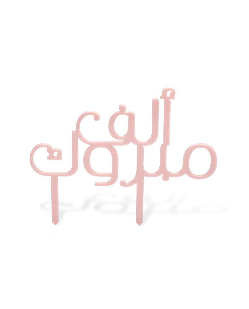 Pink Arabic Congratulations Cake Topper Congratulations Cake Cake Toppers Congratulations