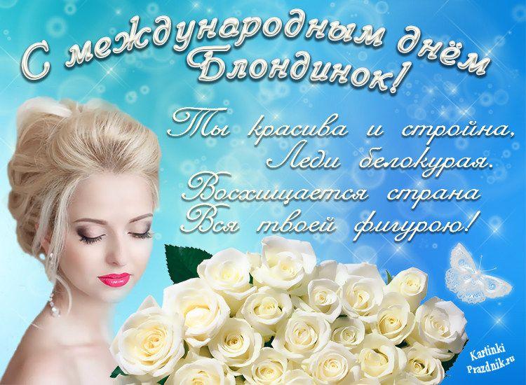 Международный день блондинок картинки | Картинки, Праздник ...