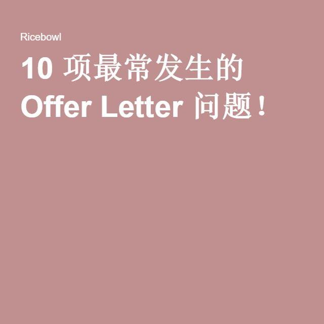 10 项最常发生的Offer Letter 问题! 面試技巧 Pinterest - offer letter