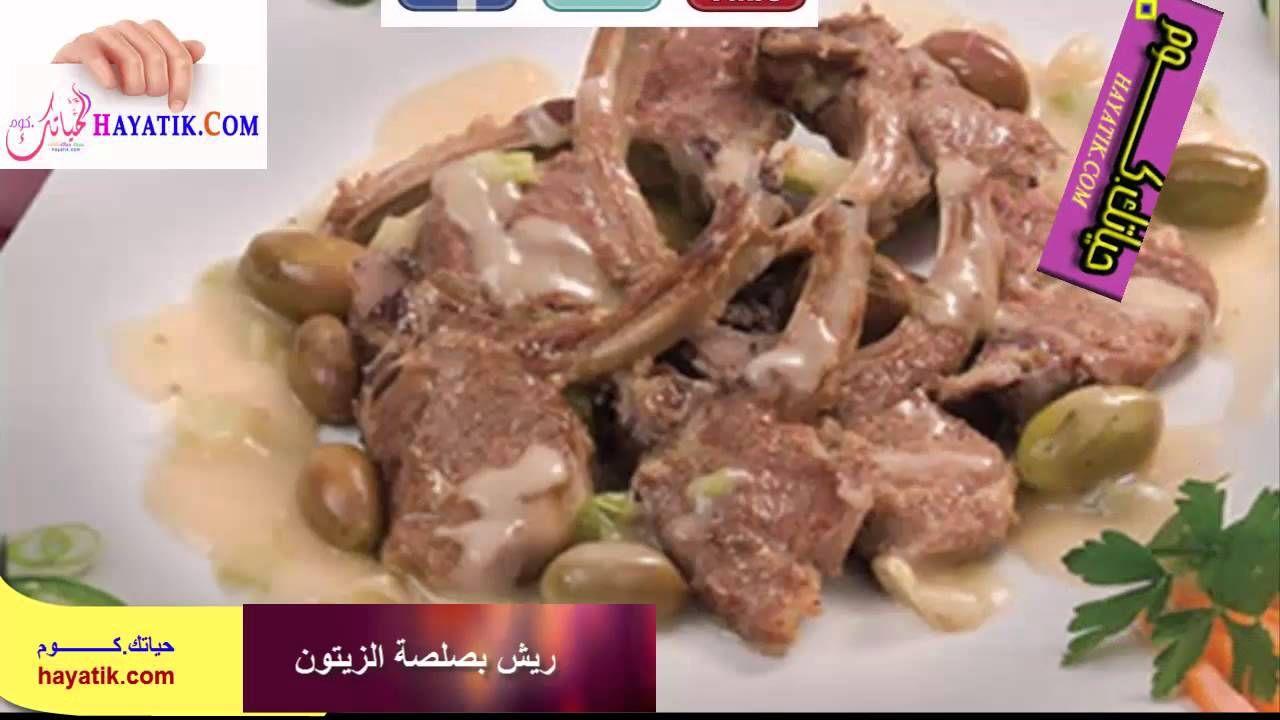 ريش بصلصة الزيتون ريش بالفرن ريش مشوية ريش بالفرن صور ريش Food Beef Meat