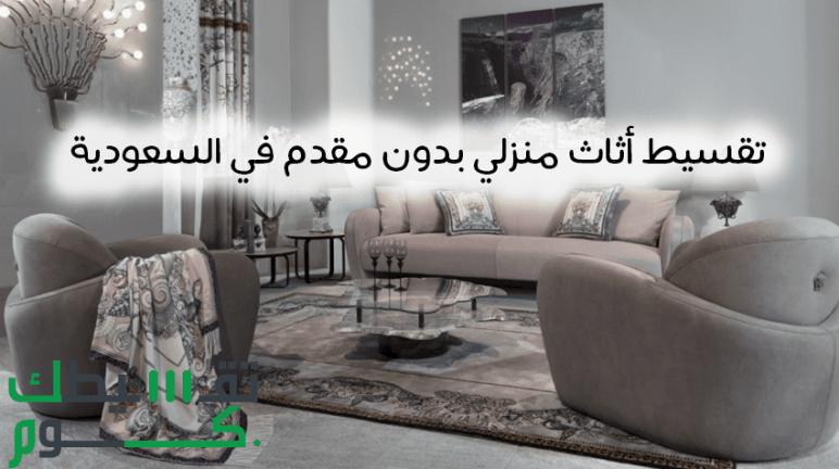 شروط ومميزات تقسيط اثاث منزلي بدون مقدم فى السعودية Home Furniture Sectional Couch