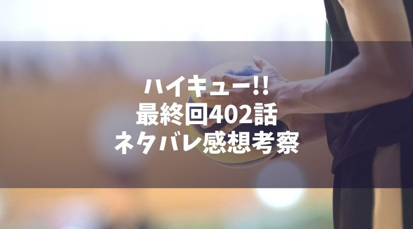 402 ハイ キュー ネタバレ