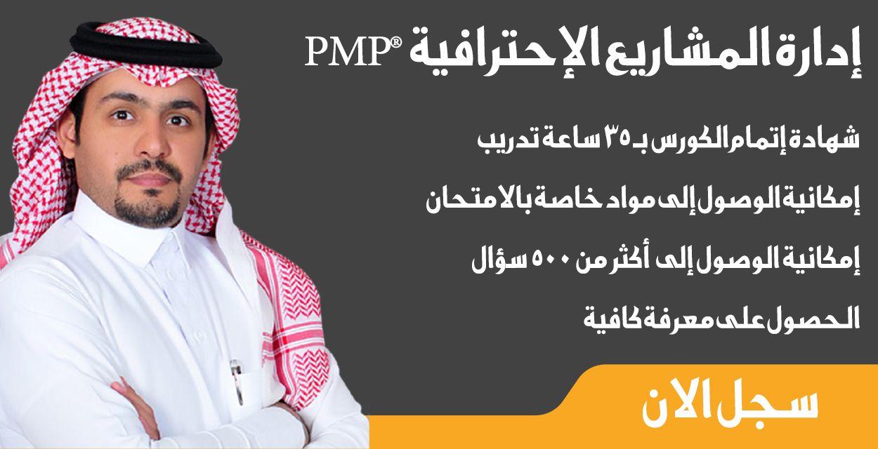 كتاب اساس ادارة المشاريع الاحترافية سالم العنزي Books