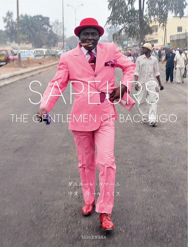 世界最貧国の男たちがなぜ?コンゴ発「サプール」の素顔知る写真集 ...