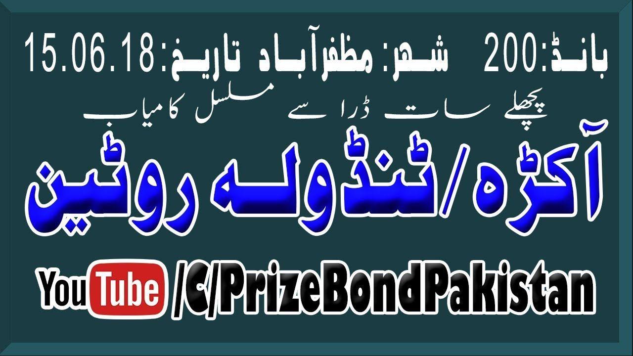 Prize Bond Guess Paper | Akra Tandola Routine | City Muzafar