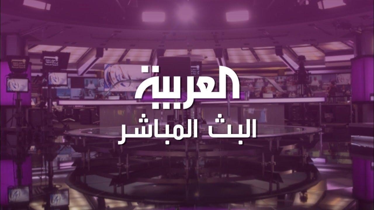 العربية مباشر قناة العربية مباشرة أخبار العربية عاجل قناة العربية الحدث Al Arabiya Live Youtube الأخبار مباشر البث الح In 2020 Tv Live Online Youtube Com Youtube