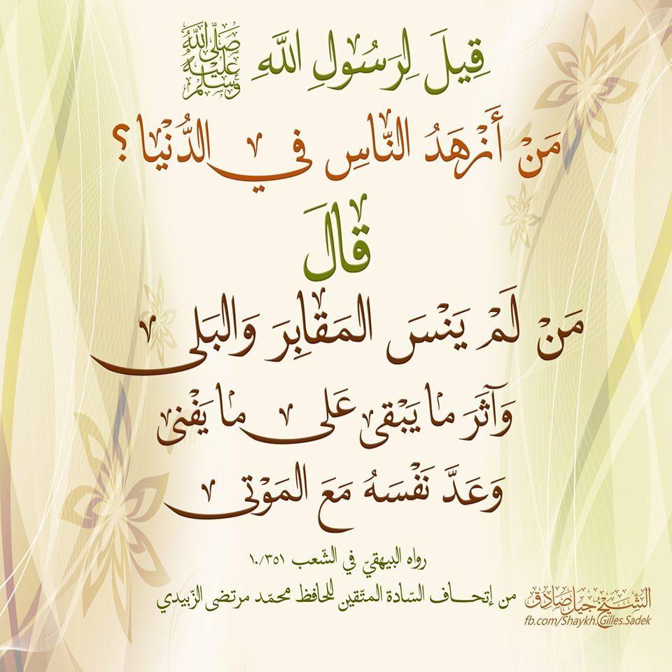 إن جمعية المشاريع الخيرية الإسلامية التي لي شرف الانتساب إليها جمعية إسلامية هدف ها نشر الخير بين الناس وهي على مذهب أهل السنة والجم Islam Ahadith Faith
