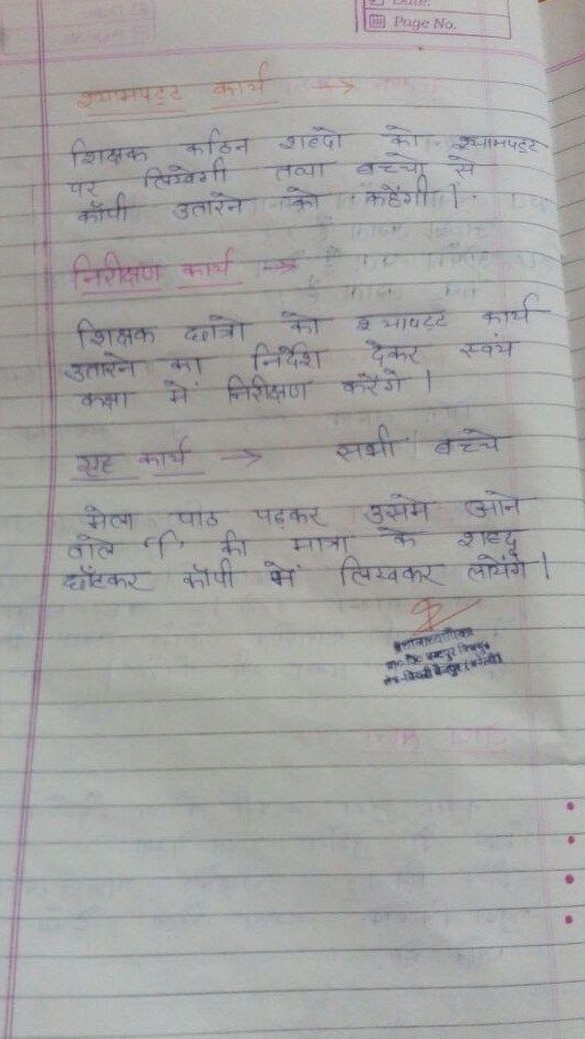 Lesson Plan for DElEd First semester – Hindi