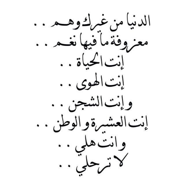 خالد الفيصل Words Arabic Quotes Sweet Words