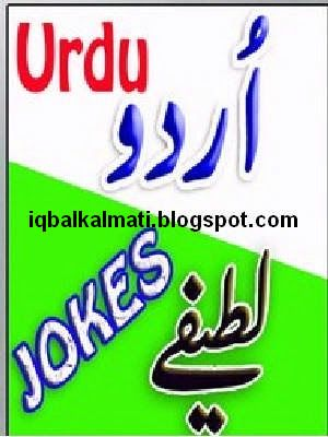 Free Download Urdu Jokes Books Pdf