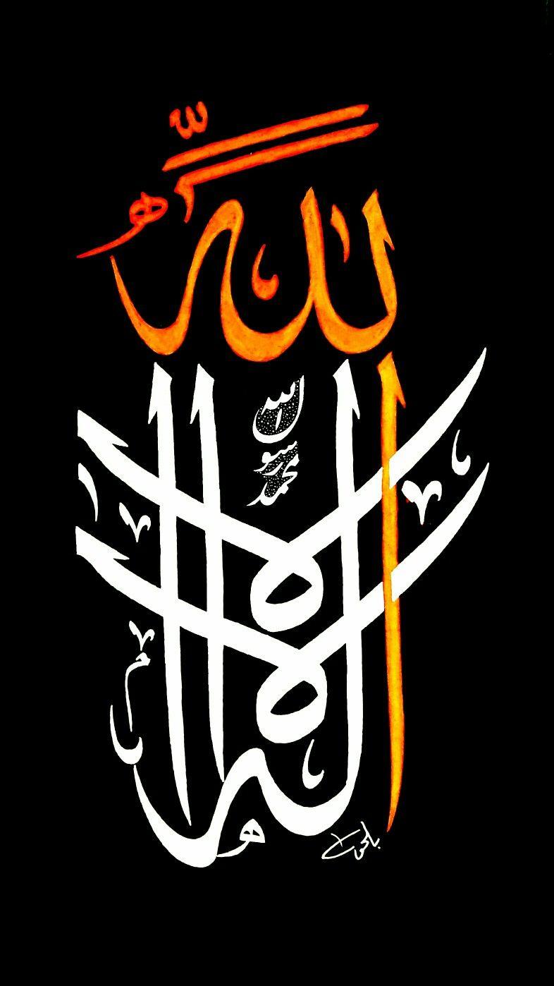لا إله إلا الله محمد رسول الله Islamic Art Calligraphy Islamic Art Pattern Islamic Calligraphy