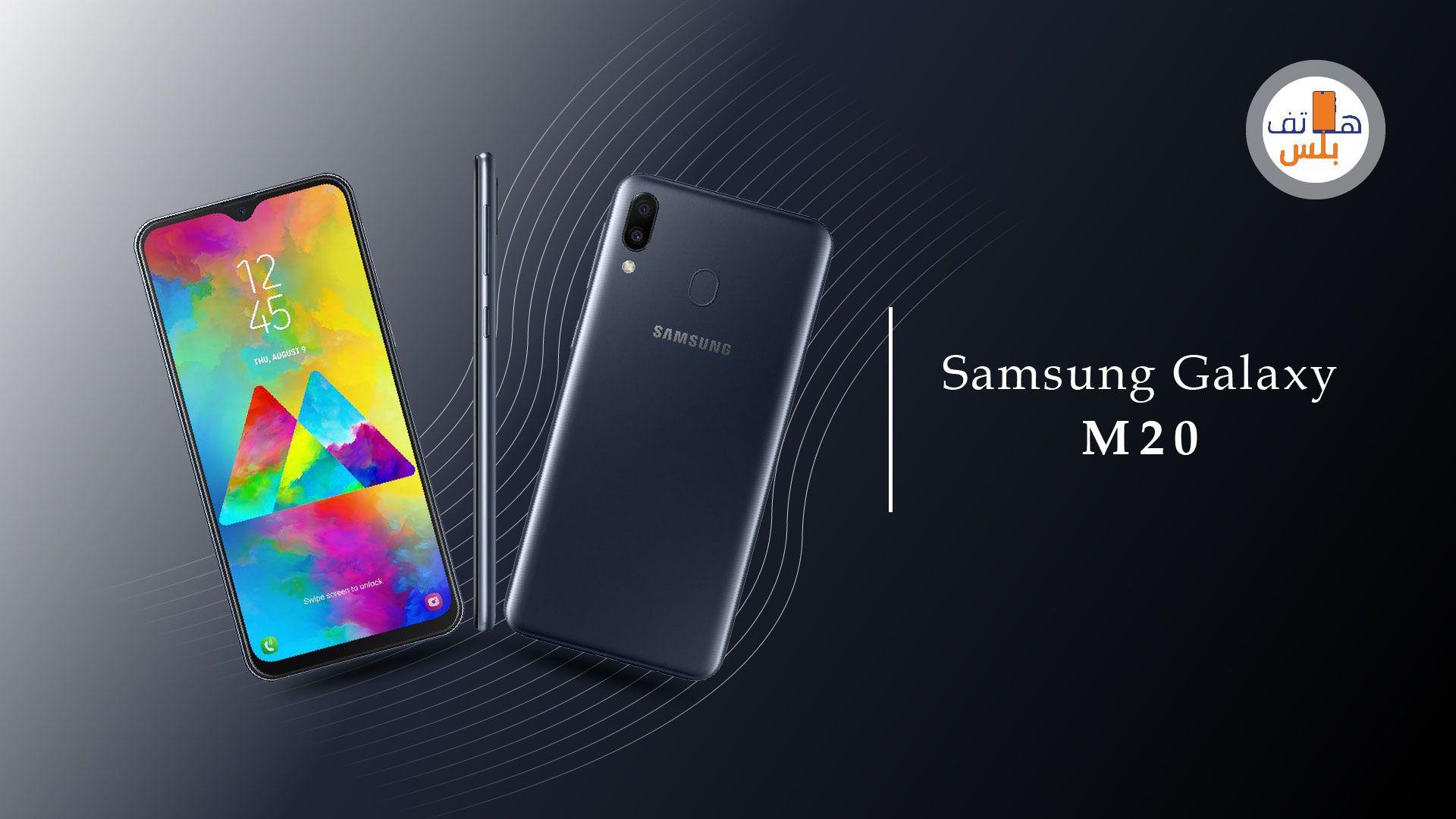 رسميا إطلاق هاتف Samsung Galaxy M20 في مصر بعد سبعة أشهر من الإعلان عنه هاتف بلس Galaxy Samsung Samsung Galaxy