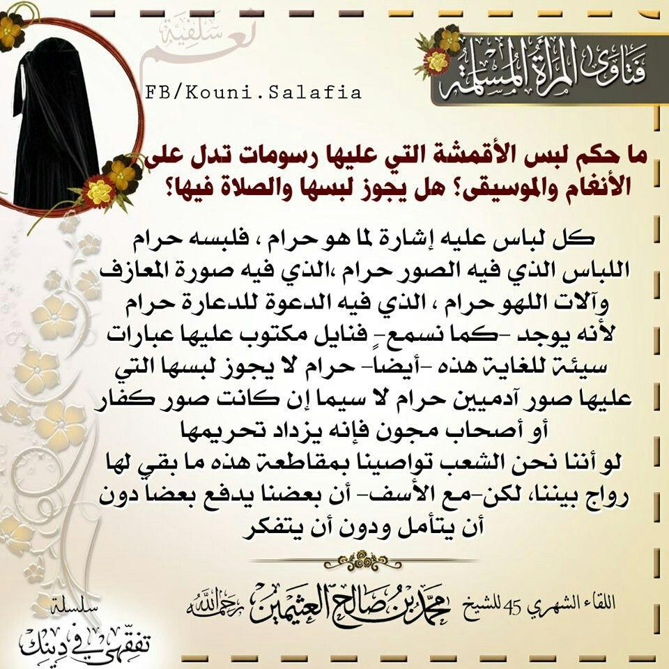 Epingle Sur فتاوى المرأة المسلمة