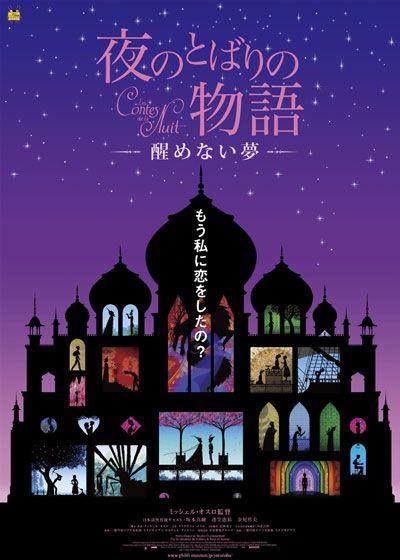 夜のとばりの物語 醒めない夢 三鷹の森ジブリ美術館 ジブリ美術館 映画 ポスター