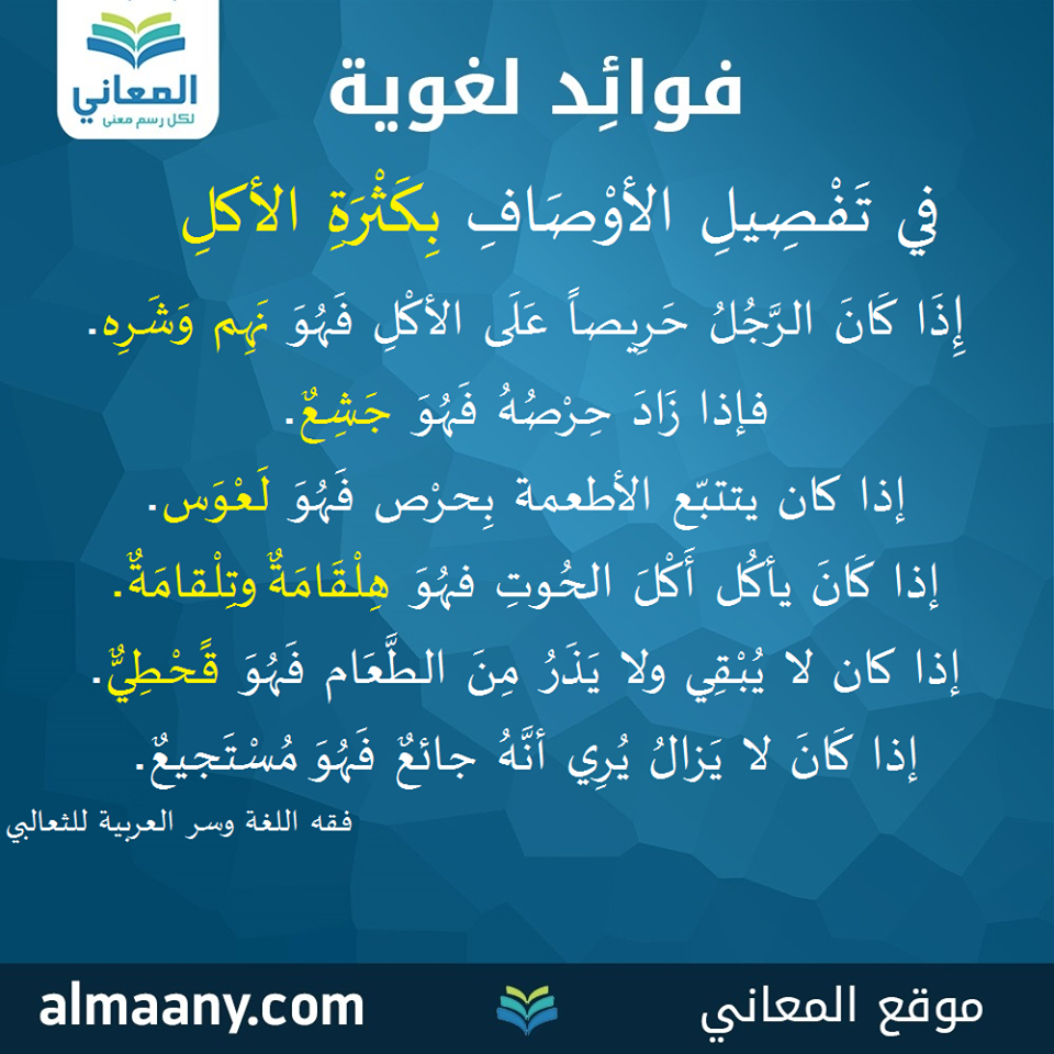 Pin By Q8 Nurse On مأثورات Arabic Langauge Arabic Quotes Quotes