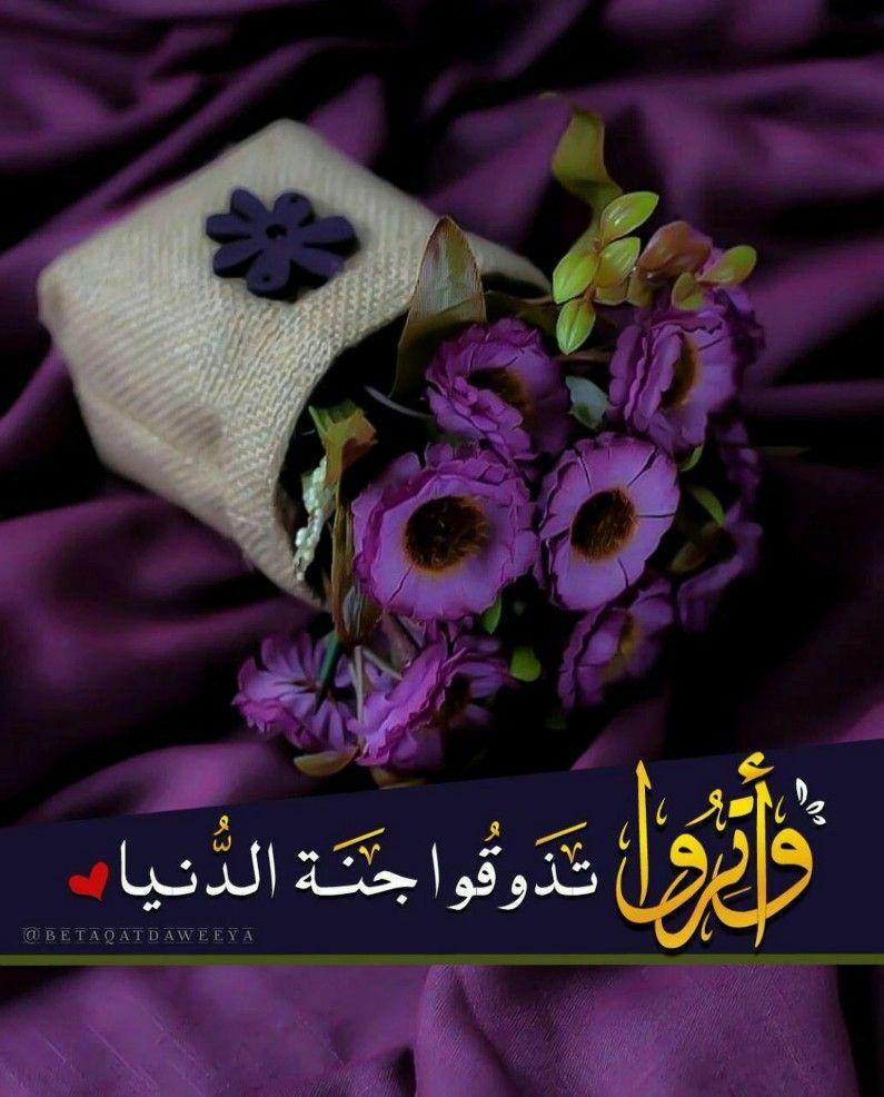 قل الحمد لله دائما Islamic Quotes Cool Words Beautiful Words