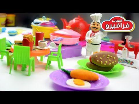 Play Doh Cooking Food Play Doh Food Videos No Cook Meals Food Videos Food