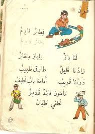 Pin By Shima Halbos On Old School Books For Kids Magazine Iraq Baghdad Baghdad Iraq Magazines For Kids