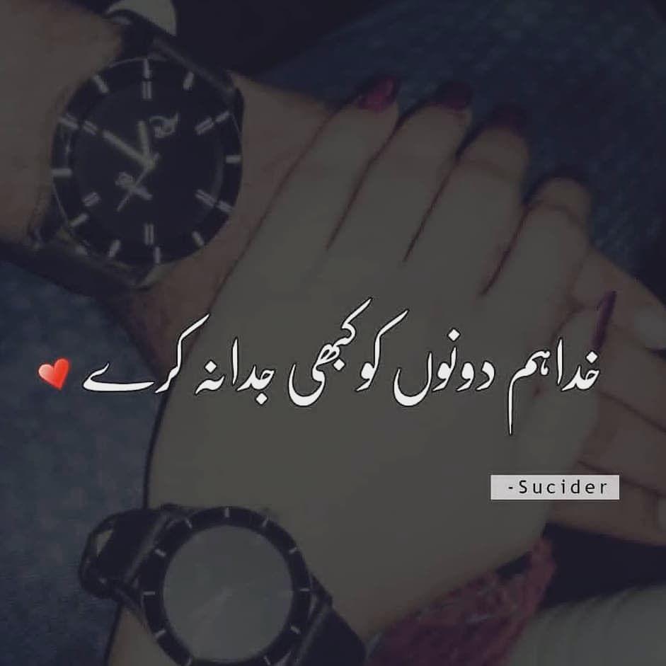 Jannatkhan Love Romantic Poetry Urdu Poetry Romantic