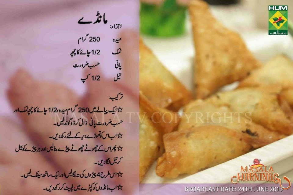 Manday Samosa Patti Ramzan Recipe In Urdu By Shireen Anwar