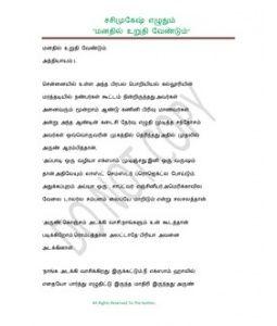 Srikala Novels Pdf