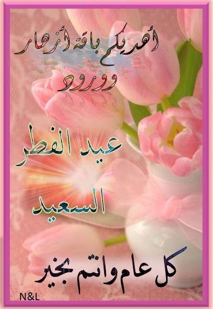 عيد الفطر السعيد كل عام وانتم بخير Islam