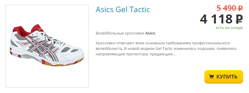 661a651b #professionalsport #профессиональныйспорт #интернетмагазин #Asics #sale # акция #распродажа #скидки